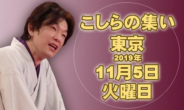 合同会社第プロのこしらの集い(11月東京)イベント