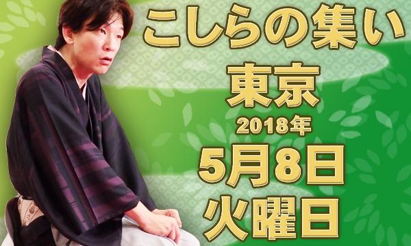 こしらの集い(5月東京) in東京イベント