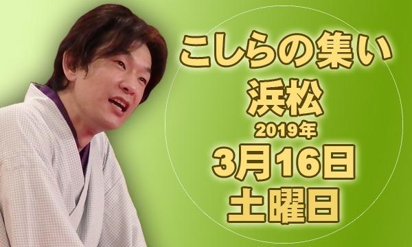 こしらの集い浜松(3月) イベント画像1