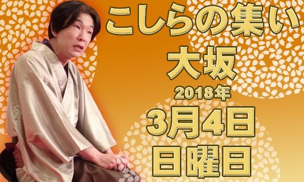 こしらの集い大阪(3月) in大阪イベント