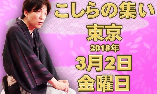 こしらの集い(3月東京) in東京イベント