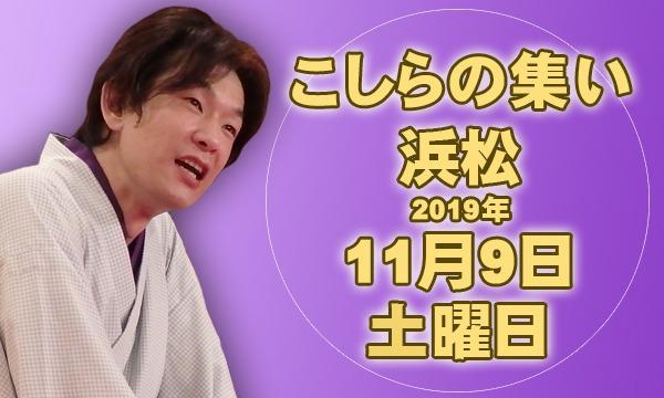合同会社第プロのこしらの集い浜松(11月)イベント