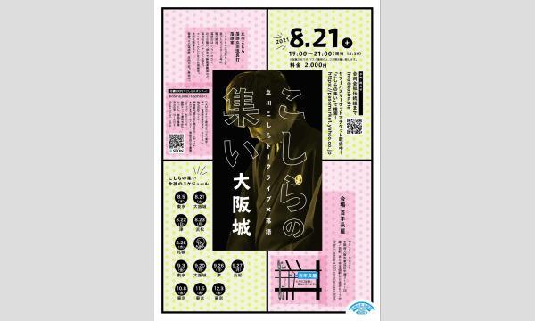 合同会社伝統組のこしらの集い大阪城(2021年8月)イベント