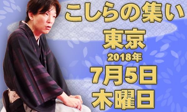 こしらの集い(7月東京) イベント画像1