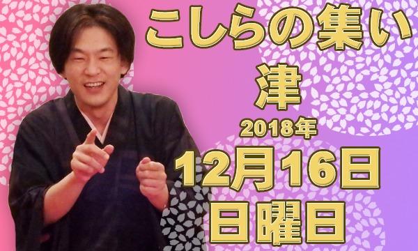 こしらの集い津(12月) イベント画像1