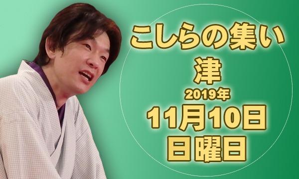 合同会社第プロのこしらの集い津(11月)イベント