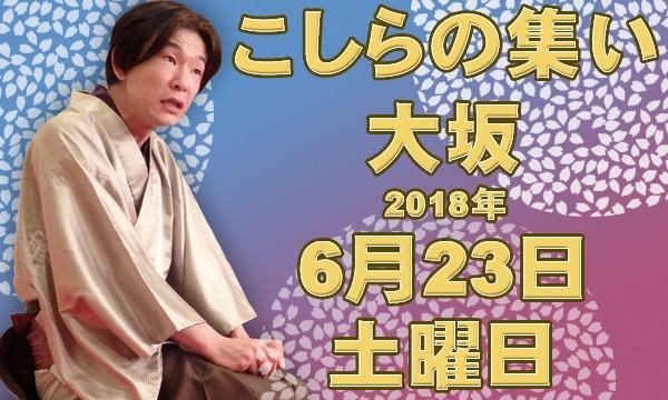 こしらの集い大阪(6月) in大阪イベント
