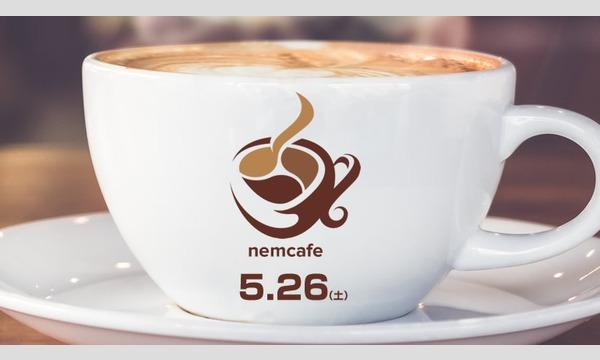 nemcafe イベント画像1