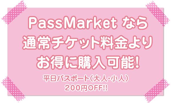 11/30(月)【Go Toイベント対象】サンリオピューロランド PassMarket eパスポート イベント画像3