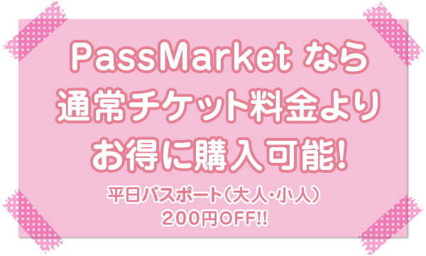 サンリオピューロランド PassMarket eパスポート イベント画像3