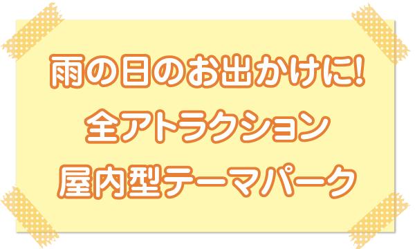 11/27(金)【Go Toイベント対象】サンリオピューロランド PassMarket eパスポート イベント画像2