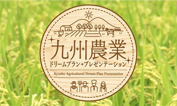 九州農業ドリームプラン・プレゼンテーション2017