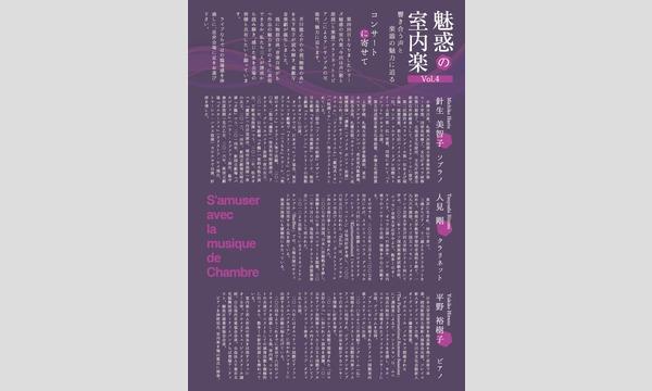 魅惑の室内楽 Vol.4~響きあう声と楽器の魅力に迫る~ イベント画像2