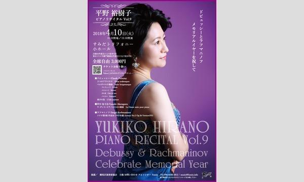 平野裕樹子 ピアノリサイタル Vol.9 イベント画像1