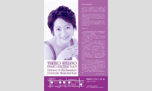 平野裕樹子 ピアノリサイタル Vol.9 イベント画像2
