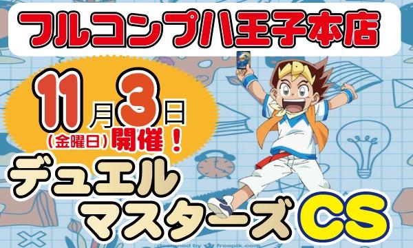 第18回フルコンプ八王子本店デュエマCS in東京イベント