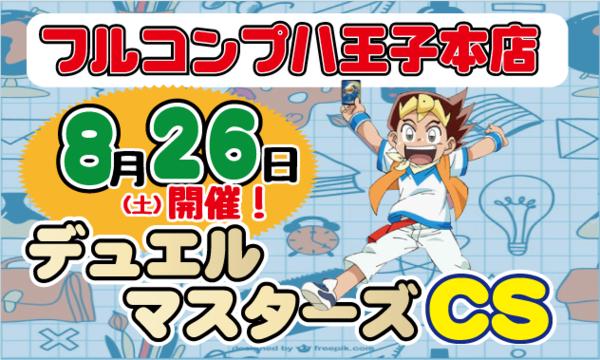 第14回デュエマ「フルコンプ八王子CS」 in東京イベント