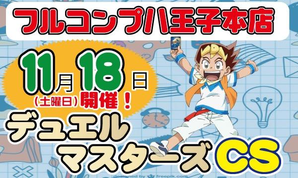 第19回フルコンプ八王子本店デュエマCS in東京イベント