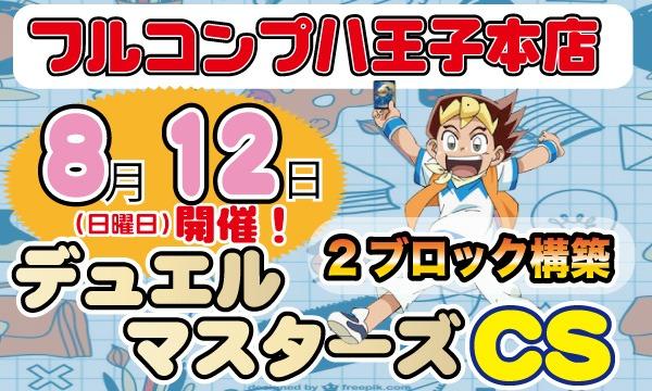 第36回フルコンプ八王子本店デュエマCS【2ブロック構築】 イベント画像1