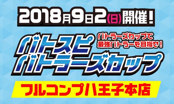 フルコンプ八王子本店【バトラーズカップ】 イベント画像1