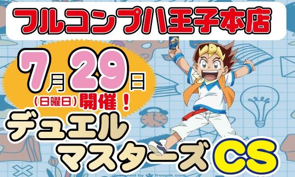 第35回フルコンプ八王子本店デュエマCS【殿堂構築】 イベント画像1