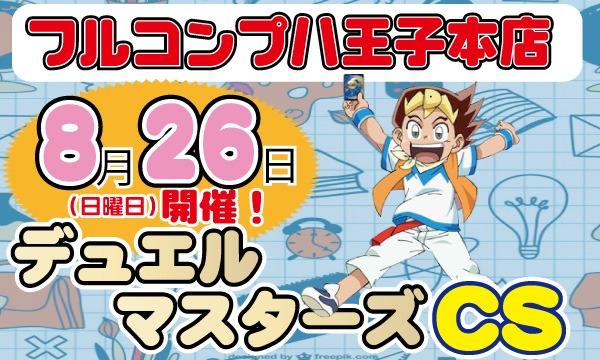 第37回フルコンプ八王子本店デュエマCS【殿堂構築】 イベント画像1