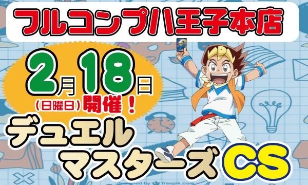 第24回フルコンプ八王子本店デュエマCS in東京イベント