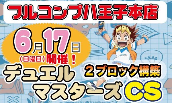 第33回フルコンプ八王子本店デュエマCS【2ブロック構築】 イベント画像1