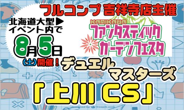 デュエルマスターズ北海道「上川CS」 in北海道イベント