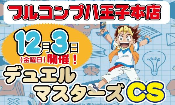第20回フルコンプ八王子本店デュエマCS in東京イベント