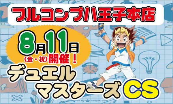 第13回デュエマ「フルコンプ八王子CS」 in東京イベント