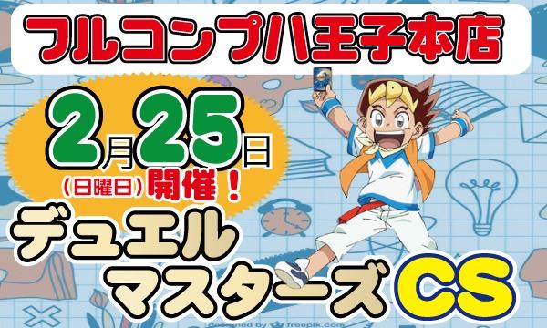 第25回フルコンプ八王子本店デュエマCS in東京イベント