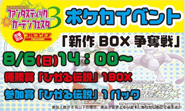 ポケカ「ひかる伝説争奪杯」in北海道 上川FGF in北海道イベント
