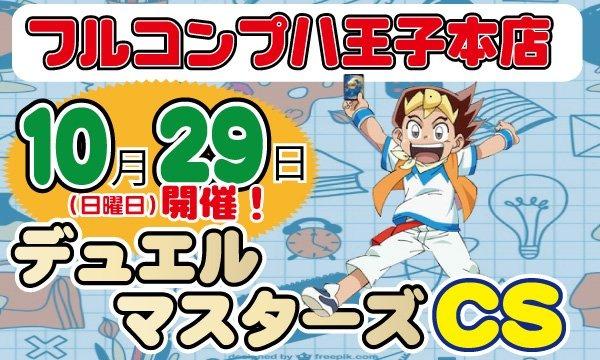 第17回デュエマ「フルコンプ八王子CS」 in東京イベント