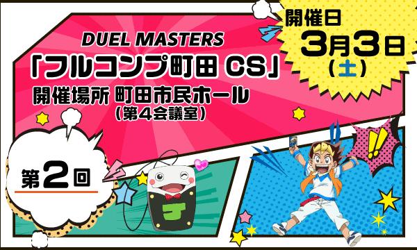 第2回デュエマフルコンプ町田CS in東京イベント