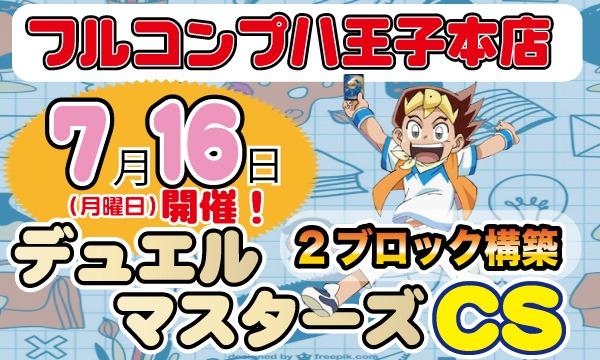 第34回フルコンプ八王子本店デュエマCS【2ブロック構築】 イベント画像1