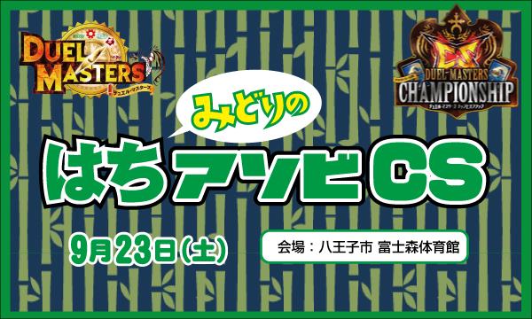 デュエマ「緑の8アソビCS」 in東京イベント