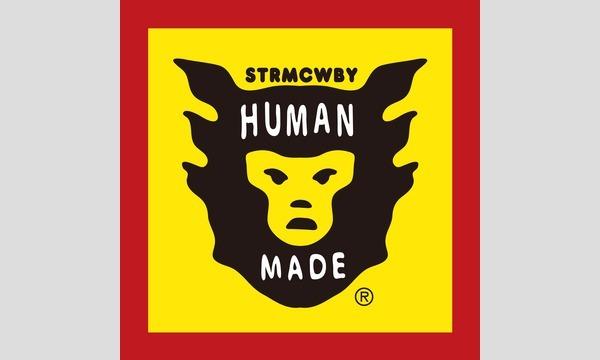 【HUMAN MADE 1928】8月31日(土)の販売について イベント画像1