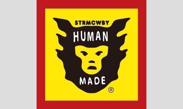 【HUMAN MADE︎ 1928】2月8日(土)の販売について イベント画像1