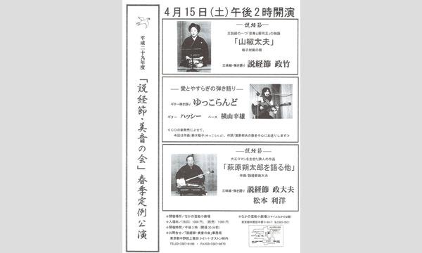 平成二十九年度「説経節・美音の会」春季定例公演 in東京イベント