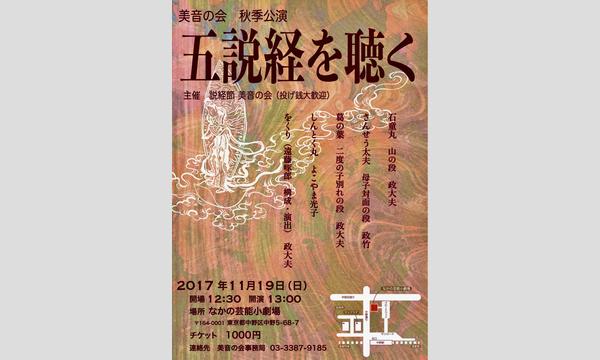 説経節 美音の会 秋季公演 in東京イベント