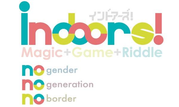 ボードゲーム・謎解き・マジック合同交流イベント Indoors! イベント画像1