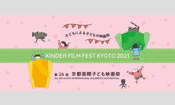 第26回京都国際子ども映画祭 イベント画像1