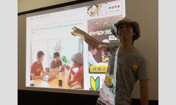 ブログ合宿 in香川イベント