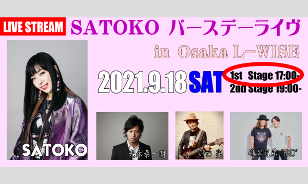 SATOKO バースデーライヴ in Osaka L-WISE 1st ステージ