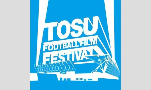 鳥栖フットボール映画祭2017 in佐賀イベント