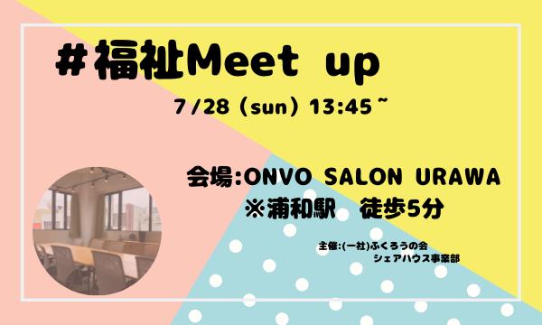#福祉MeetUp イベント画像1