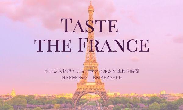 【1日限定開催】 フランス料理とショートフィルムを味わう特別な時間~Taste the France~ イベント画像1