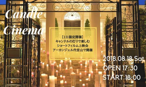 【1夜限定】キャンドルの灯りで楽しむ『Candle Cinema』開催 イベント画像1
