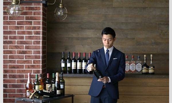 【ワインイベント】『Wine Night』~春ワインの楽しみ方~ in東京イベント
